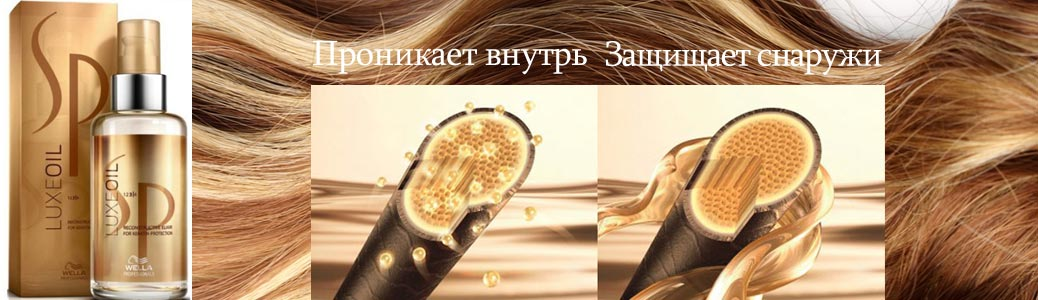 Эликсир Wella SP Luxe Oil